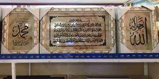 frame Allah Muhammad & Kalimah