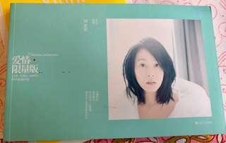 劉若英 愛情限量版 簡體版 好多相值得收藏