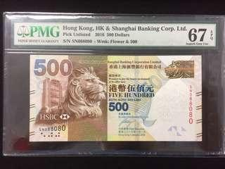 滙豐$500評級鈔