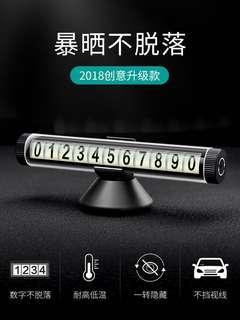 車輛🚗停車號碼牌