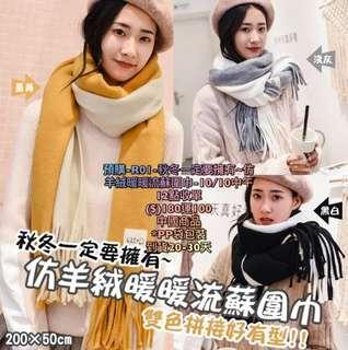 預購-R01-秋冬一定要擁有~仿羊絨暖暖流蘇圍巾-黑白下單區-10/10中午12點收單