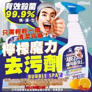預購-R09-韓國Zetta 廚房檸檬魔力去汙劑 600ml(給力價)-10/15中午12點收單