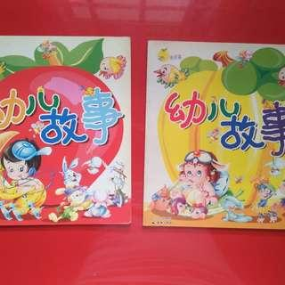 Chinese Books for Toddlers