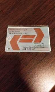 九廣鐵路羅湖站開幕誌塵紀念車票