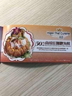 泰閣 Koon Thai cuisine 半價享用南瓜紅咖喱海鮮一客