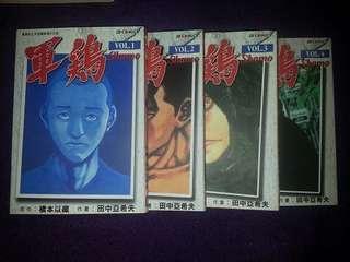 軍雞(作者:橋本以藏)第1-4期 香港中文版