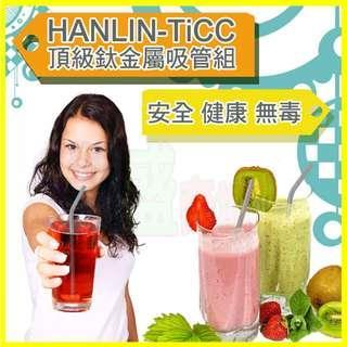 HANLIN-TiCC 頂級鈦金屬吸管組+贈吸管刷 純鈦材質 防霉 防油汙 易清洗 環保衛生吸管 非不鏽鋼吸管