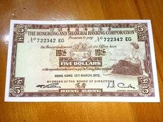 買少見少香港上海匯豐銀行五元紙幣