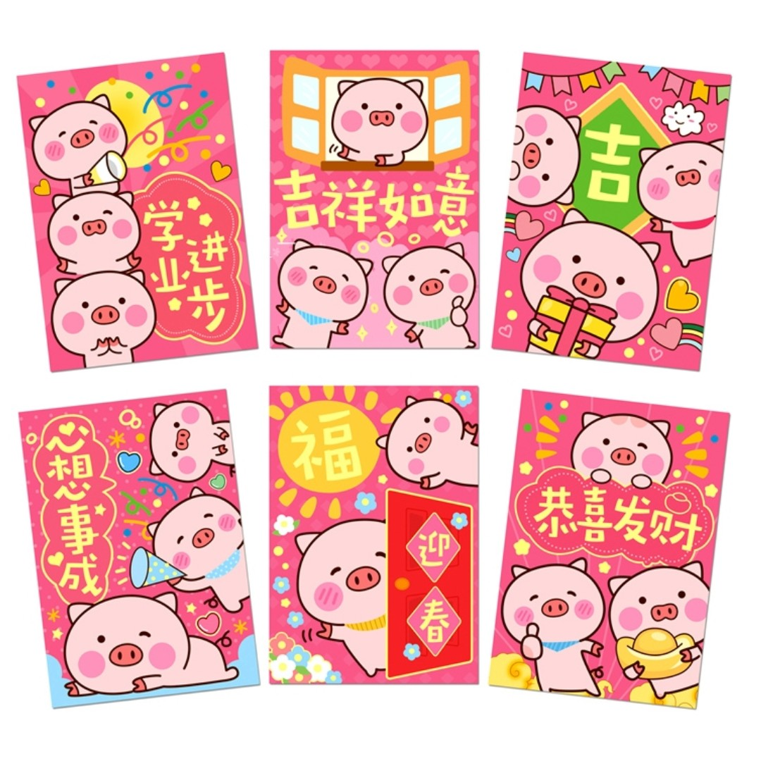 2019 Chinese New Year (Pig Year) Red Packet 🌟 Price Shown