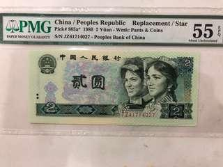 Very Rare Year 1980 RMB 2 Yuan Replacement Star JZ Note ! 非常稀少人民币802 元補号JZ加绿礸