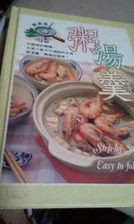 二手廚房好書(2本)
