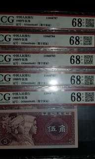四版人民幣8005數字冠,成本價出每張$40