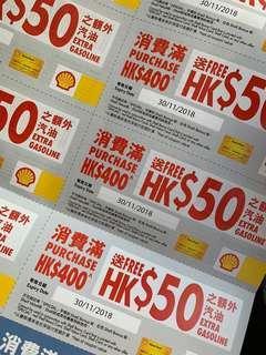 Shell 油卷 $400送$50 包郵