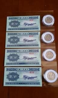 中國人民銀行 (極少有2分: 全新紙幣1953年4張) 中華人民共和國 :硬幣:2分:銅鋅合金:鋁镁合金(81:82:79年2個:共4個)全共8