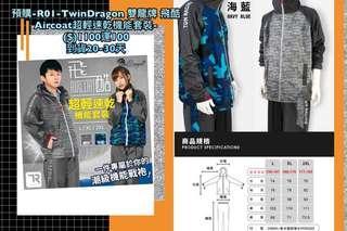 預購-R01-TwinDragon 雙龍牌 飛酷Aircoat超輕速乾機能套裝-