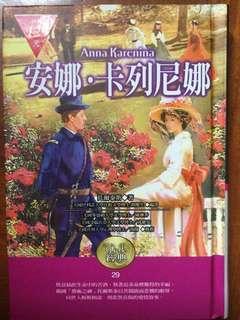 安娜·卡列尼娜 外國小說 翻譯 俄國