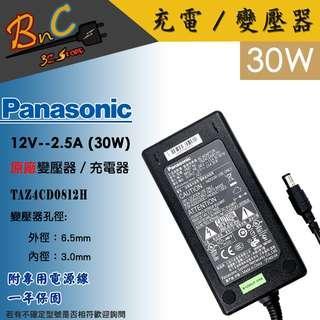 原廠 Panasonic 12V 2.5A 30W 變壓器 充電器 6.5*3.0mm 國際牌 TAZ4CD0812H
