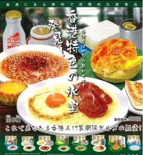 香港特色冰室 茶餐廳 扭蛋 (一套8款)