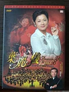 葉麗儀DVD - 與香港中樂團音樂會