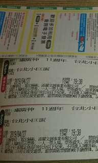 2019/4/27(周六場)盧廣仲演唱會大人中1280最後連號2張 『盧廣仲 11週年 台北小巨蛋演唱會 大人中』台北小巨蛋演唱會小隊長演唱會門票現貨