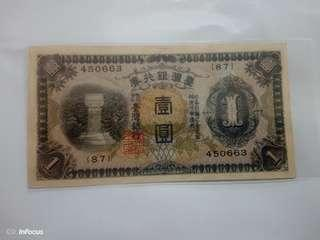 🚚 臺湾银行壹元卷二张不一样