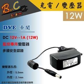 DVE 帝聞 12V 1A(12W) 監視器 攝影機 變壓器 電源供應器 AHD TVI CVI BSMI:R33050