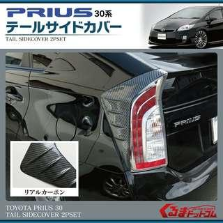 Prius 3代專用尾燈罩