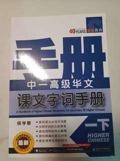 高级华文词语手册 (Handbook of Chinese Vocabulary for Higher Chinese)