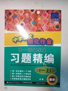 高级华文习题 Chinese Assessment Book