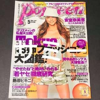 安室奈美惠が表紙の「Popteen」2003年5月号