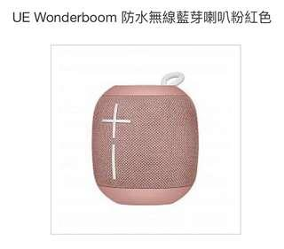 UE Wonderboom 防水無線藍牙喇叭 (粉紅)