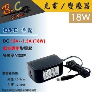 DVE 帝聞 12V 1.5A(18W) 監視器電源 變壓器 電源供應器 AHD TVI CVI BSMI:R33050