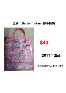 全新little twin stars膠手挽袋