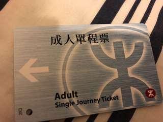 珍藏地下鐵路成人票(剩車票),已使用