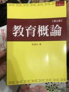 國文及教育概論
