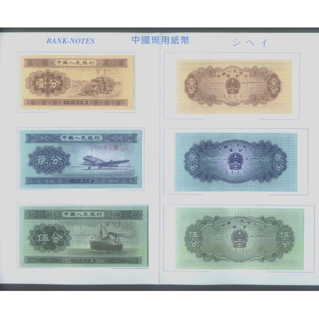 The Panda Collection of the RMB China 1953 Banknote face value 1,2,5 Fen x  2 UNC