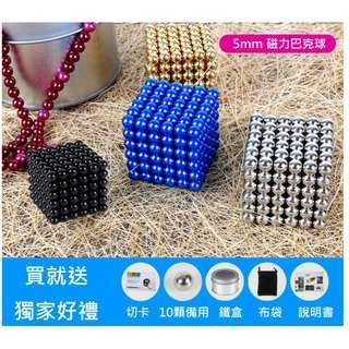 台灣現貨 玩具 巴克球 5mm 216顆+10顆+專用切卡+鐵盒+絨布袋+說明書 魔力磁球 益智玩具 生日禮物 磁鐵