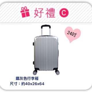 行李箱24寸旅行箱(現貨)鐵灰色