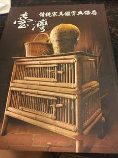 🚚 臺灣傳統家具鑑賞與保存 絕板書 日據 檜木 民藝