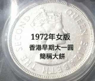 【$68/特$……】女版大壹圓(上品)