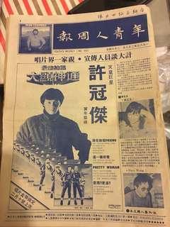 1983年,年青人周報。大約有14頁一份,多寫當時娛樂及流行音樂。$220