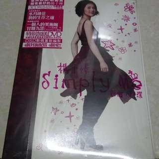 楊千嬅 Simply Me 新曲+精選 3CD+Karaoke DVD 100%全新未拆開封 首炊4個封面配搭