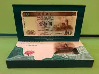 全新1995年中國銀行澳門$10紙鎮紀念品