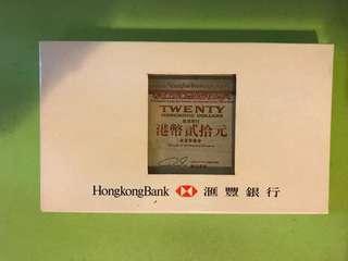 全新1996年香港上海匯豐銀行$20紙鎮紀念品