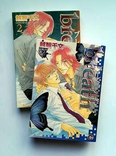 [R18] breath manga Vol 1 & 2 #EVERYTHING18