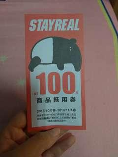STAYREAL 商品抵用券
