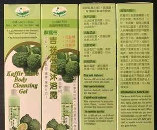 Original Kaffir Lime Body Cleansing Gel (300ml)