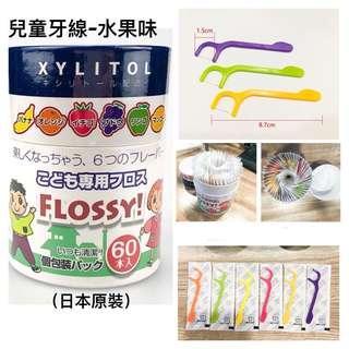 🚚 日本原裝FLOSSY牙線