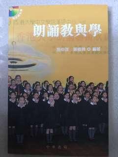 朗誦教與學(含1張CD)施仲謀 葉植興編著 朗誦 訓練 學習 參考