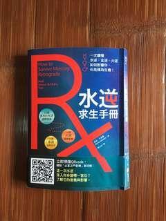 🚚 水逆求生手冊:一次讀懂水逆、金逆、火逆如何影響你,化危機為生機